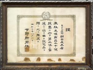 下野新聞社賞状
