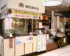 朝日屋本店 ベルモール店